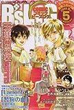 COMIC B's-LOG (コミックビーズログ) 2008年 05月号 [雑誌]