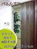 パネルドア ダークオーク 幅97cm×高さ174cm
