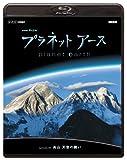 Image de NHKスペシャル プラネットアース Episode 5 「高山 天空の闘い」 [Blu-ray]