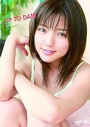 真野恵里菜 UP TO DATE [DVD]