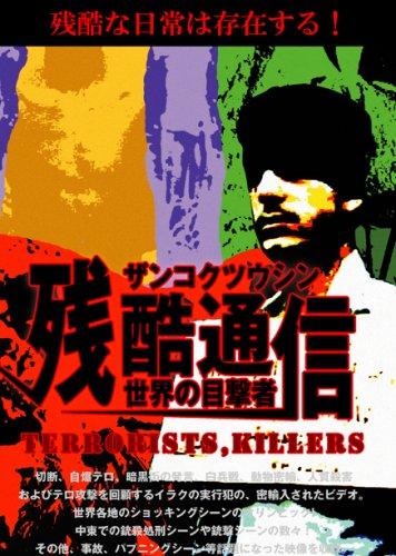 残酷通信~世界の目撃者~ [DVD]
