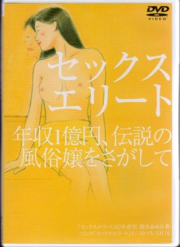 セックスエリート 年収1億円、伝説の風俗嬢をさがして