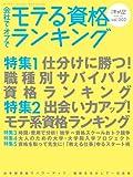 日経キャリアマガジン 2010vol.3会社で・オフで モテる資格ランキング(日経ムック)