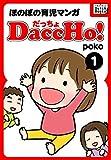 DaccHo!(だっちょ) 1 ほのぼの育児マンガ DaccHo!(だっちょ)ほのぼの育児マンガ (写真図解でわかりやすい)