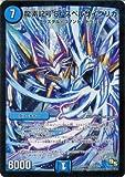 デュエルマスターズ 龍素記号Sr スペルサイクリカ(スーパーレア) / 龍解ガイギンガ(DMR13)/ ドラゴン・サーガ/シングルカード