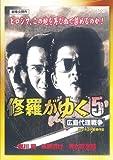 修羅がゆく5 広島代理戦争[DVD]