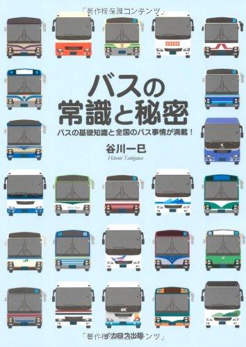 バスの常識と秘密
