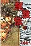 龍狼伝(24) (講談社コミックス 月刊少年マガジン)