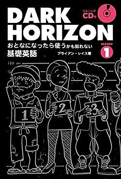 DARK HORIZON おとなになったら使うかも知れない基礎英語 (TWJ BOOKS)