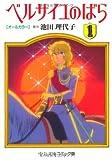 ベルサイユのばら―オールカラー (1) (中公文庫―コミック版)