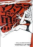 オフィシャルスコアブック マスラヲコミッショナー/黒盤 (オフィシャル・ガイド・スコアブック)