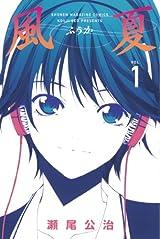 瀬尾公治の青春恋愛漫画「風夏」は「涼風」主人公の娘がヒロイン