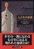 七百年の薔薇〈上〉 (ハヤカワ文庫NV)