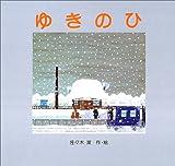 新装版 ゆきのひ (講談社の創作絵本Best Selection)