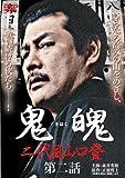 鬼魄 二代目山口登 第二話[DVD]