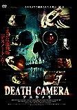 デスカメラ [DVD]
