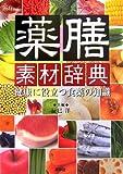 薬膳素材辞典―健康に役立つ食薬の知識