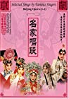 Selected Songs by Famous Singers Beijing Opera(1-2)