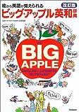 ビッグ・アップル英和辞典―絵から英語が覚えられる
