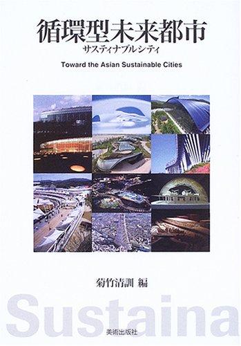 循環型未来都市―サスティナブルシティ