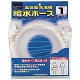 カクダイ 給水ホース 1m(全自動用洗濯用) LS4365-1(キユウスイ1M)