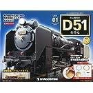 週刊 蒸気機関車D51をつくる 2012年 1/24号 [分冊百科]