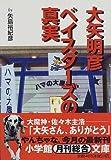 大矢明彦 ベイスターズの真実 (小学館文庫)