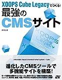 XOOPS Cube Legacyでつくる!最強のCMSサイト   (ソーテック社)