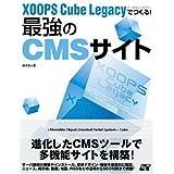 XOOPS Cube Legacy�ł'���!�ŋ���CMS�T�C�g��� �@�l�ɂ��