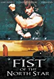 Fist of the North Star [DVD] [Region 1] [US Import] [NTSC]