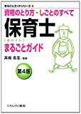 保育士まるごとガイド[第4版] (まるごとガイドシリーズ) 髙橋貴志監修