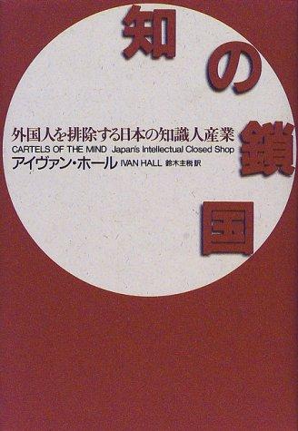 知の鎖国―外国人を排除する日本の知識人産業