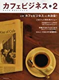 カフェビジネス vol.2 この「カフェビジネス」に大注目! (旭屋出版MOOK)