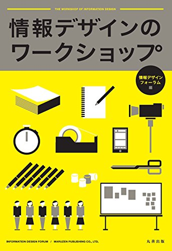 情報デザインのワークショップ
