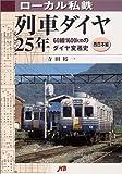 ローカル私鉄列車ダイヤ25年 西日本編—60線1600kmのダイヤ変遷史