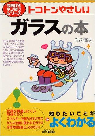 トコトンやさしいガラスの本 (B&Tブックス―今日からモノ知りシリーズ)