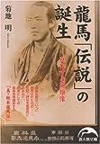 龍馬「伝説」の誕生 (新人物文庫)
