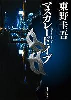 マスカレード・イブ (集英社文庫)