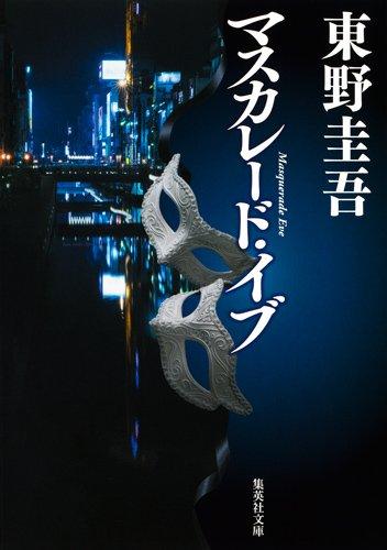 マスカレード・イブ (集英社文庫 ひ 15-11)