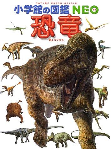 恐竜 (小学館の図鑑NEO)