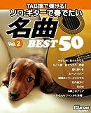 TAB譜で弾ける! ソロ・ギターで奏でたい名曲 ベスト50 Vol.2