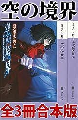 奈須きのこ、西尾維新などKindle版ラノベ/小説が実質半額に!