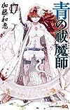青の祓魔師 17 (ジャンプコミックス)