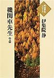 機関車先生 (上) (大活字本シリーズ)