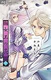 女王の花 10 (フラワーコミックス)