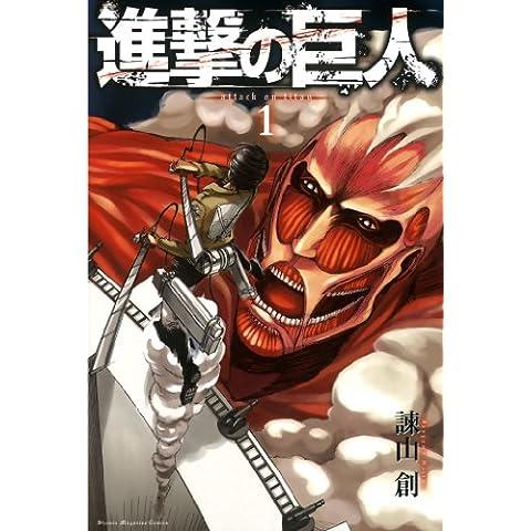 進撃の巨人(1): 1 (少年マガジンKC)