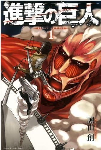 進撃の巨人(1) (講談社コミックス)