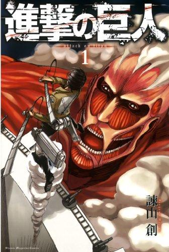 進撃の巨人(1)