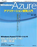 Windows Azureアプリケーション開発入門 (MSDNプログラミングシリーズ)