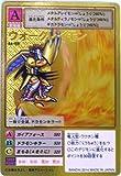 デジモンカード ウォーグレイモン Bo-198 デジタルモンスター カード ゲーム リターンズ プレミアム セレクトファイル Vol.2 付属カード